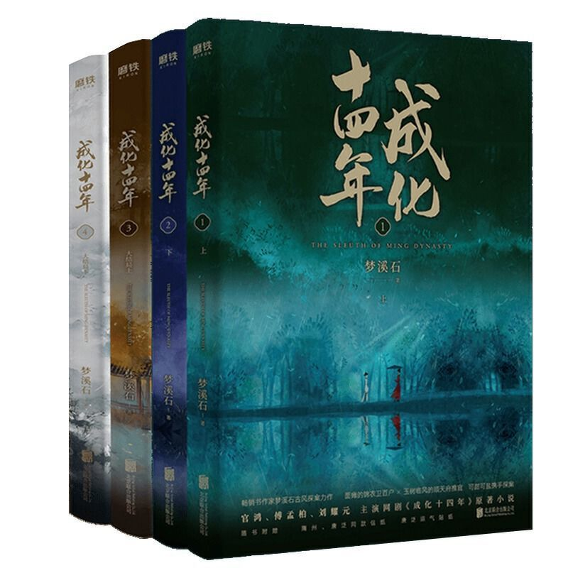 Complete Works In 4 Volumes Chinese Antiquity Detective Novels 14 Years In Chenghua Suspenseful Book Author Meng Xishi