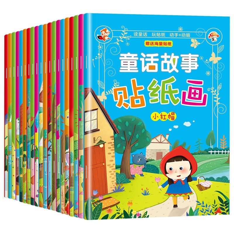 Children's classic fairy tale book stickers Sticker children's sticker book 0-3-6 years old baby puzzle early teaching