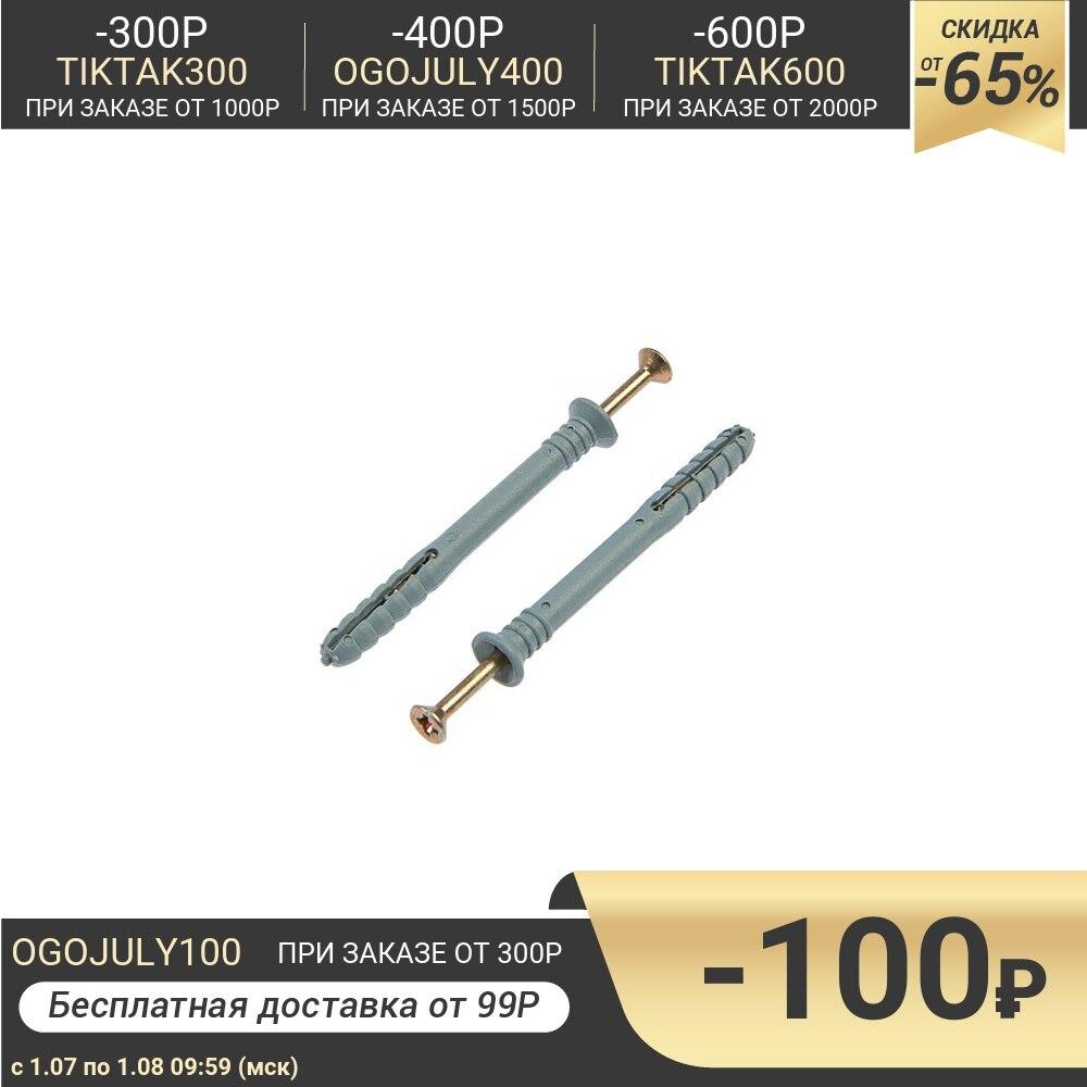 Дюбель гвоздь 6х60 мм, потайная манжета,100 шт. 4747937