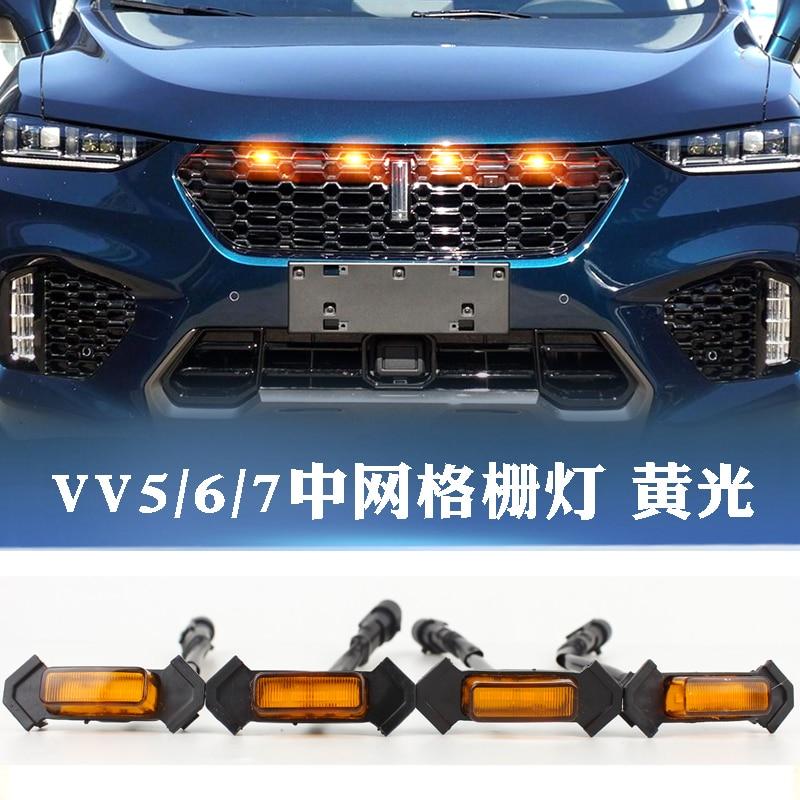 Car head decoration lights LED FORGreat Wall Motor WEY VV5 VV6 VV7 China grid light daytime running light retrofit 12V
