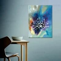 Abstrait colore decor affiche arabe symboles religieux mur Art musulman Islam toile peinture decoration de la maison religieux mur deco