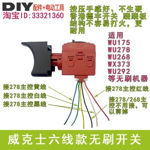 Suitable for WROX WU278 268 175 292 Brushless Switch Suitable for Ruiqi Brushless Machine EGD-3115Z