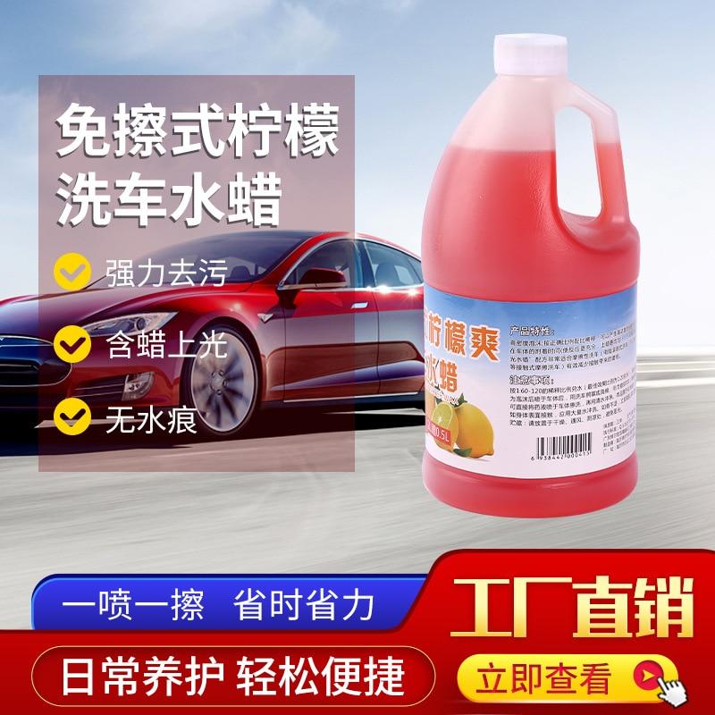 Suministro directo del fabricante, cera para lavado de coches con limón, sin toallitas, cera para lavado de coches, suministros de mantenimiento de coche, lavado de coches con gran espuma Liq