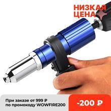 ไฟฟ้า Rivet ปืน2.4มม.-4.8มม.Rivet Nut ปืนเจาะอะแดปเตอร์ไร้สาย Riveting เครื่องมือใส่ Nut ดึง Rivet เครื่องมือ