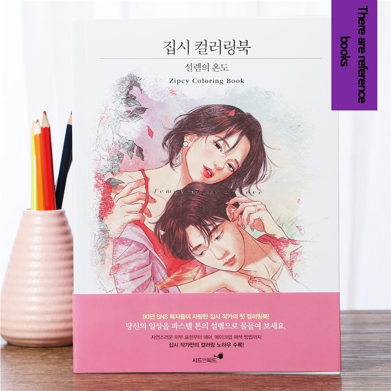 Korean Heart Temperature Adult Art Painting Book Filling Book Lovers Relief Graffiti Coloring Book Stress Reliever Study Skills