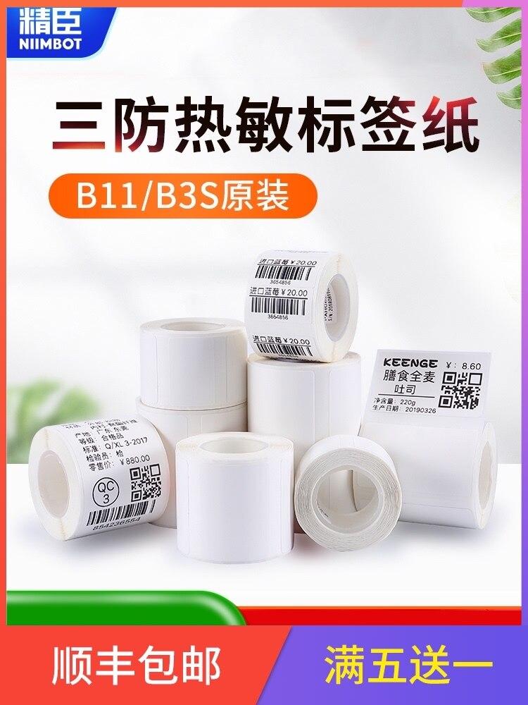 NiiMBOT B3S/B21, термоэтикетка, самоклеящаяся наклейка на одежду, ярлык, образец, цена, производство, бумага для печати штрих-кодов