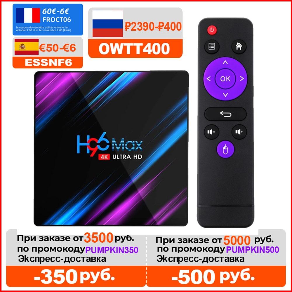 H96 ماكس RK3318 مربع التلفزيون الذكية أندرويد 11 4G 64GB 4GB 32GB 4K يوتيوب واي فاي BT مشغل الوسائط H96MAX TVBOX Android10 مجموعة صندوق فوقي 2G16G