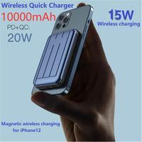 10000 мАч Магнитный внешний аккумулятор 15 Вт Магнитная Беспроводная зарядка для iPhone 12 Магнитная внешняя батарея для Magsafe зарядное устройство ...