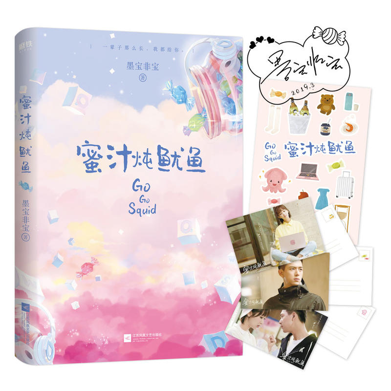 Chinesische popluar novel E-sport süße liebe geschichte mo bao fei bao Gehen Gehen Tintenfisch Qin Ai De Re ai De mi zhi dun sie yu