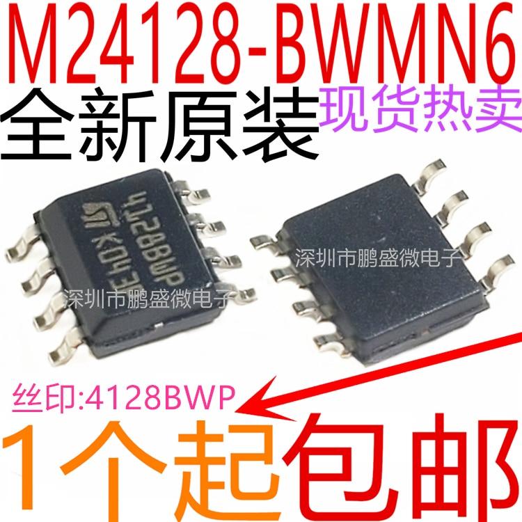 15pcs/lot M24128-BWMN6TP M24128 4128BWP 41288WP SOP8 In Stock
