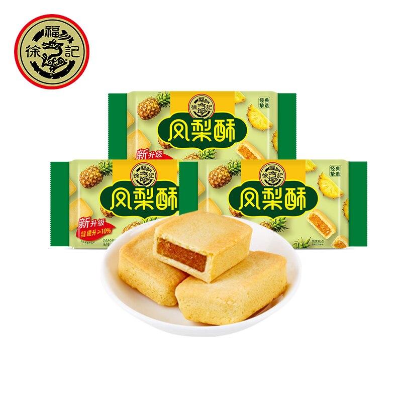 Ананасовые кондитерские изделия 184 г кондитерские изделия десерты для послеобеденного стола Специальные закуски повседневные закуски