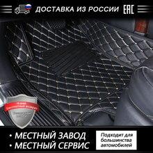 Tapis de sol en cuir 3D pour TOYOTA   De luxe, pour BMW BENZ Mazda pro 3 Ford Hyundai land cruiser Volkswagen Skoda Nissan