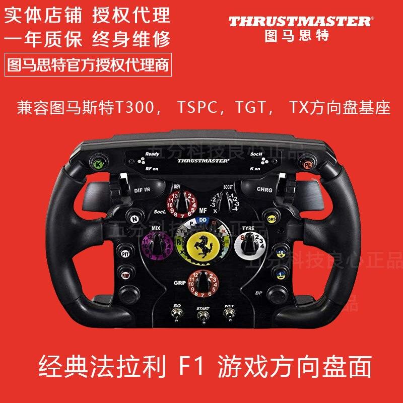 Banco de China spot map of the Thurustmaster Ferrari F1 juego de carreras T300 RS disco de dirección