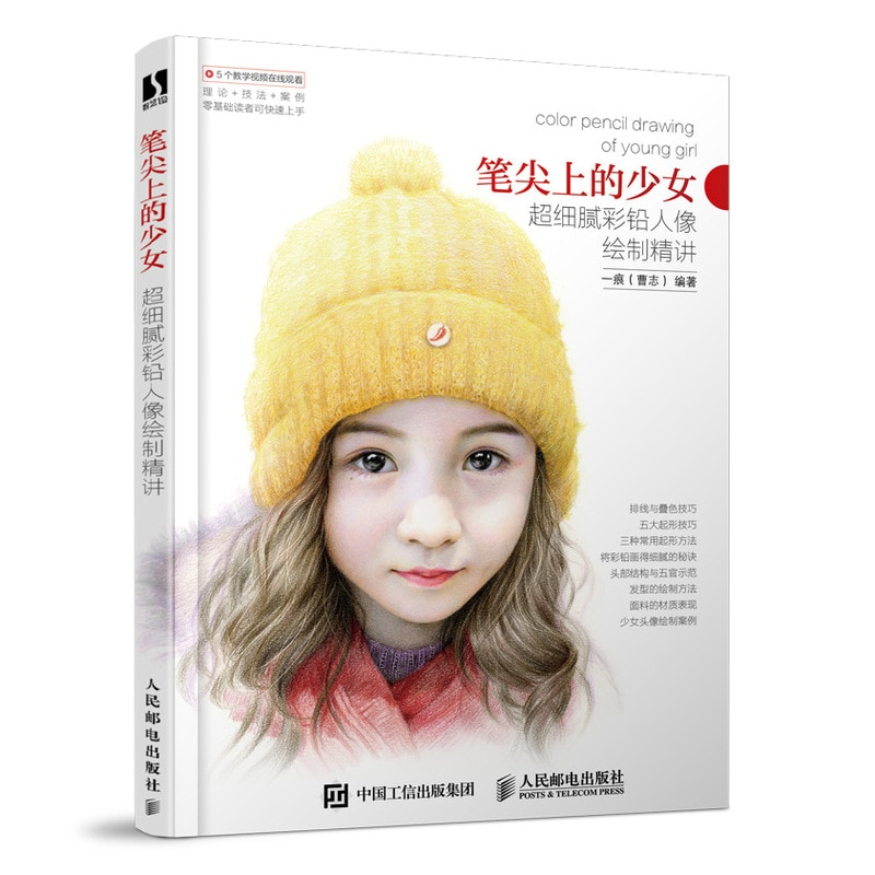 Description Of Super Fine Stress Coloring Pencil Lead Portrait Beauty Lady Girls Chinese Sketch Drawing Painting Art Book