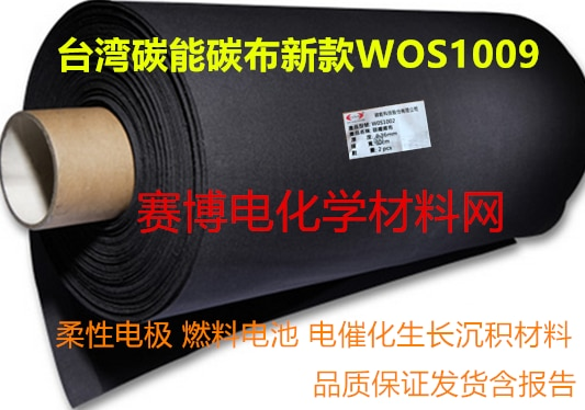 Celda de Combustible de electrodo Flexible conductivo de paño de carbono hidrofílico de energía de carbono WOS1002 W0S1009