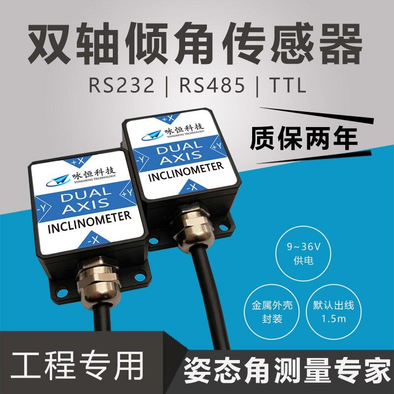 DYL626S الناتج RS232 RS485 MODBUS ثنائي المحور وحدة استشعار زاوية الميل الرقمي