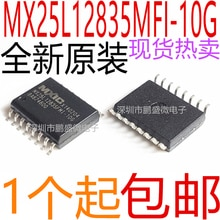 3pcs/lot MX25L12835FMI-10G SOP16 MXIC 25L12835FMI In Stock