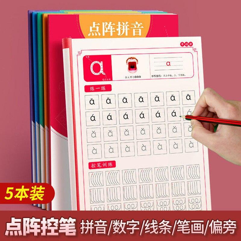 Детская ручка Pinyin для обучения тетрадь детская ручка номер один класс ручка щетка полный набор Красная книга для рисования