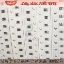 100% nouveau et original 0603 résistance SMD 180K 184 1/10W 5% 100 pièces/lot