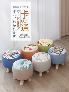 Small Stool Household Fabrics Solid Wood Shoe Changing Stool Creative round Stool Living Room Bench Lazy Sofa and Tea Table