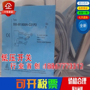 Original new 100% inductive sensor switch BB-M1808N-C21P2 embedded DC three-wire NPN normally closed