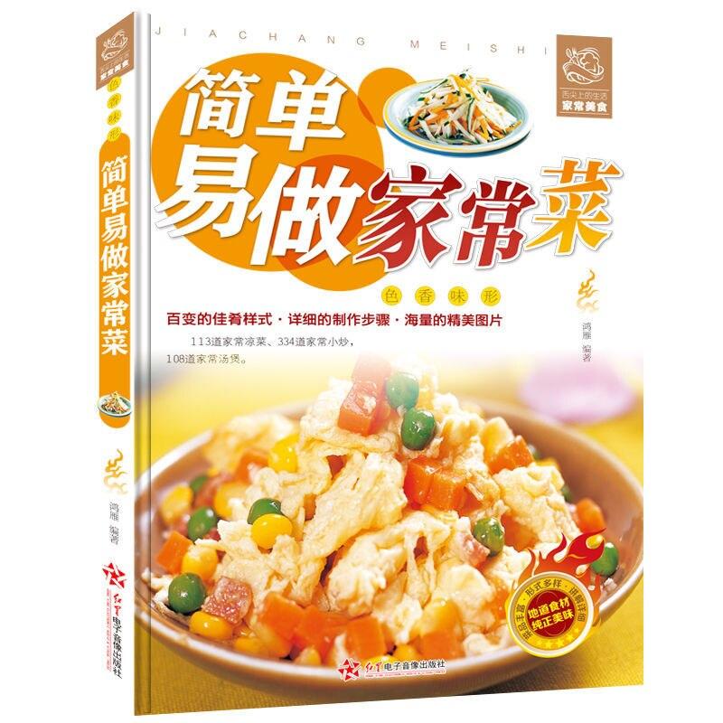 Простые, легко сделать домашние книги, книга для приготовления пищи, обычные блюда для детей, домашнее приготовление пищи Daquan, книги для рец...