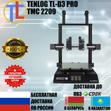 TENLOG TL-D3 Pro 3D Printer Independent Dual Extruder Double Z-axis with Touchscreen Large Build Volume 300*300*350mm/From RU