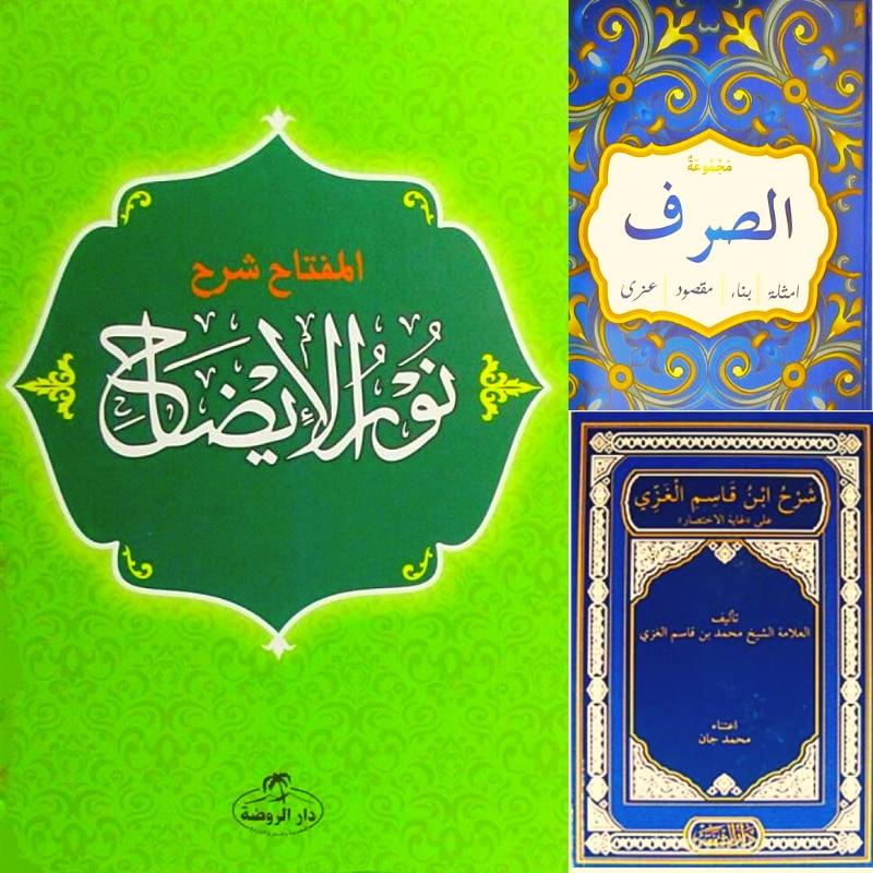 Islamic Religious Books in Arabic Holy Quran Kareem Muslims Islam information introduction books  Gifts Hajj Ramadan Eid Mubarak