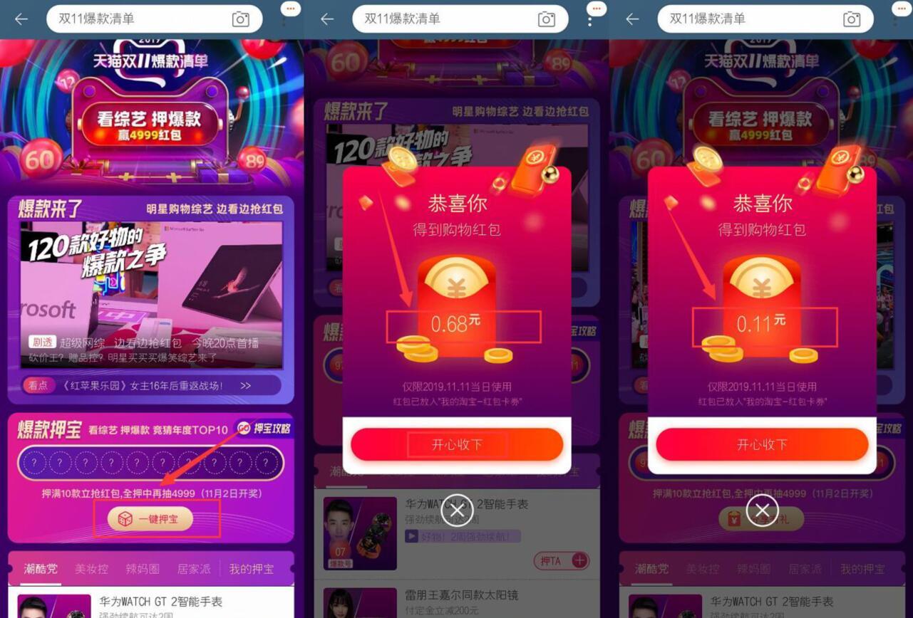 天猫双11爆款清单看综艺押爆款赢最高4999元淘宝红包 0.79元淘宝双11红包