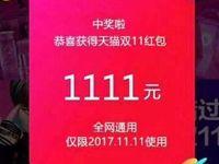 2019天猫双11狂欢节每天领取最高1111元超级红包(附攻略)