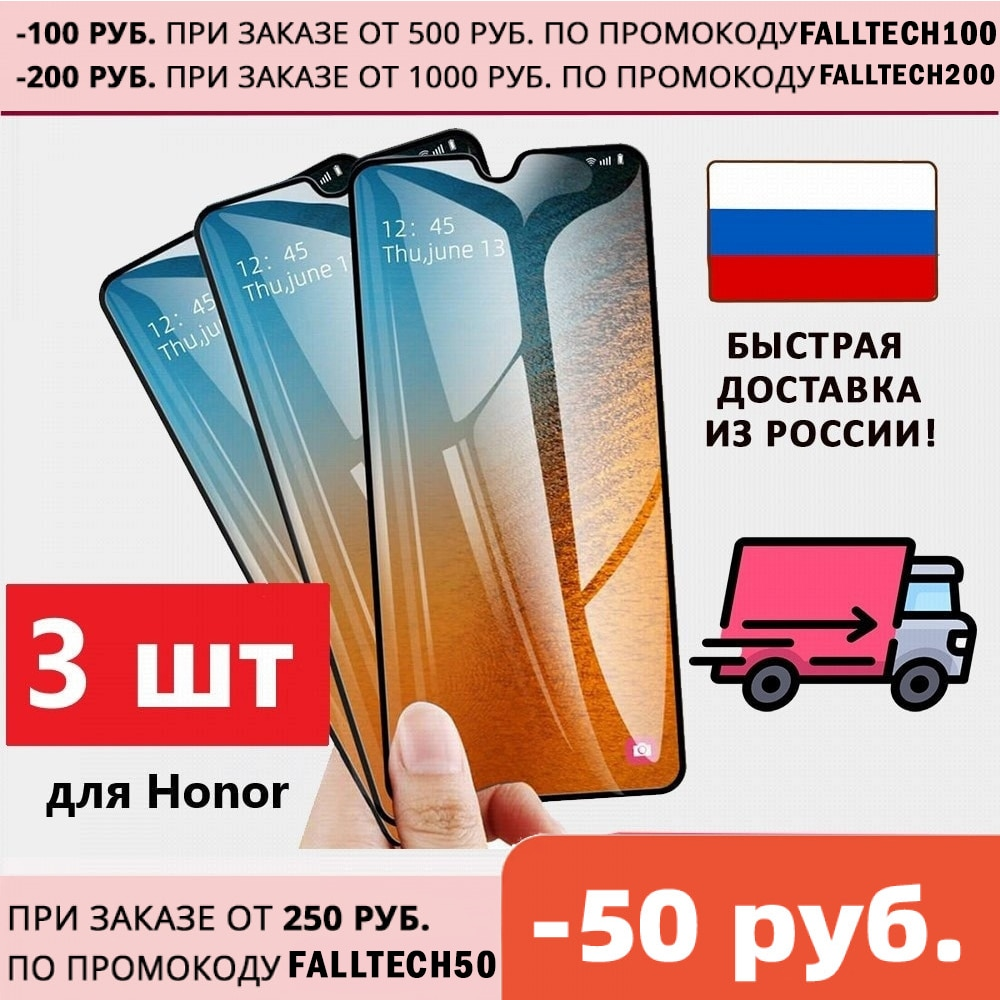 Защитное прочное закалённое стекло для Huawei honor 10 Lite / P smart 2019 / Honor 10i / 8A / 8A PRO / Prime / 8X / 9A / 9X Lite   Мобильные телефоны и аксессуары   АлиЭкспресс
