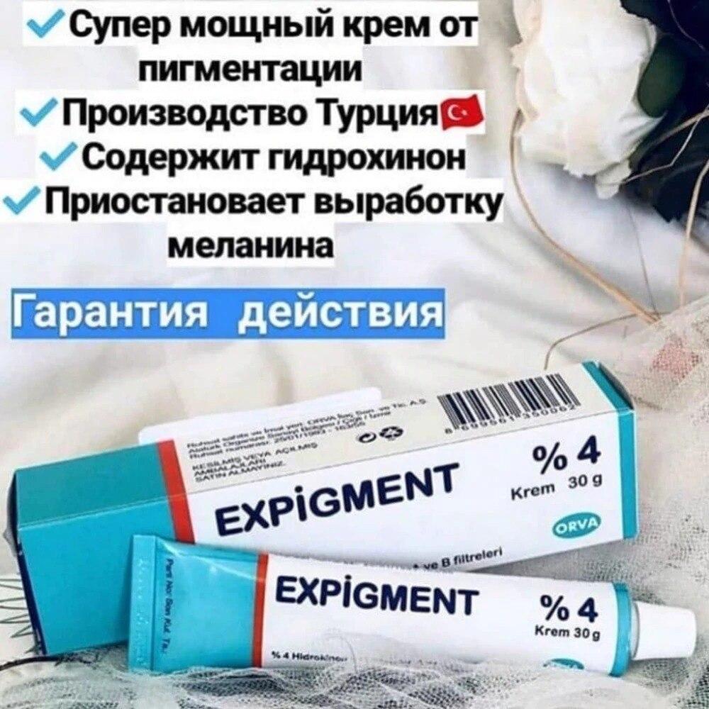 Expigment 4% Cream Blackhead Remover Cream Whitening Skin Acne Scar Face Care Hydroquinone Fast Deli
