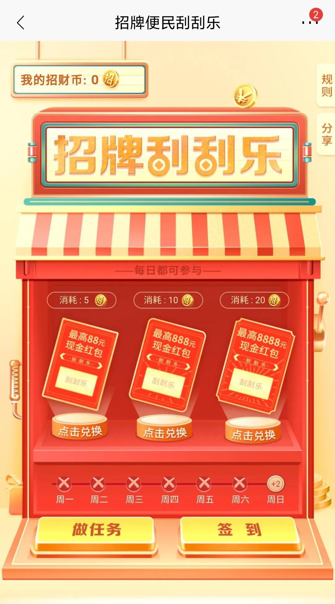 招商银行app查询公积金免费领取188元现金红包