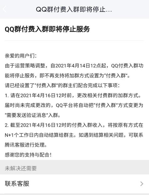QQ这功能两天后关闭,再见了! 第1张