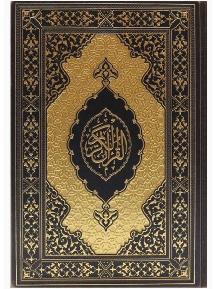 The Holy Quran Big Size Glided and Handmade Special Hardcover First Quality Paper 21 X 30 cm Sized Qur'an