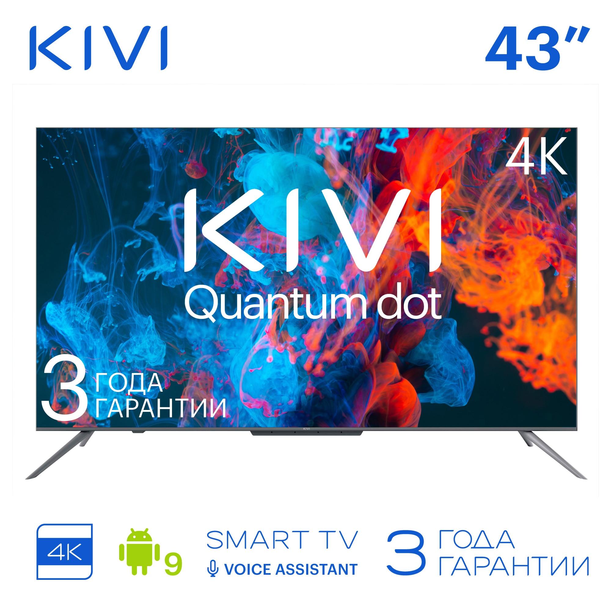 "KIVI Телевизор 43 ""43U800BR UHD 4K Квантум 9 HDR Голосовой ввод 4043inchTV Дот Smart TV Android"