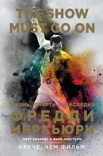 El espectáculo debe continuar. Vida, muerte y herencia Freddie Mercury/Matt rhods, Mark Mercurie