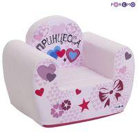 Children's Sofas PAREMO Game Chair series Insta-Baby \ Princess Col. Mia children's furniture for children for kids set Ottoman play chair children's sofa chair soft