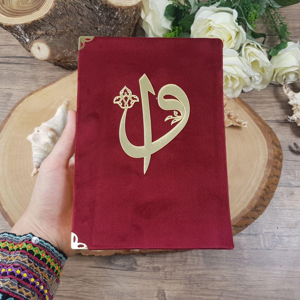 Alif Vav Plexi Muslim Book Islamic With Velvet Covered Hafiz Size Color Option of Holy Koran Quran hafiz gertrude lowthian bell the selected poems of hafiz