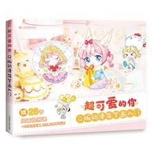 Super Leuke U! Hoe Te Tekenen Kawaii Manga/Schoolbord Tekening Boek Voor Beginners Art Leerboek Voor Volwassenen/Kinderen