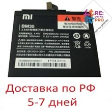 Batterie Xiaomi bm35/mi4c 3000 mAh