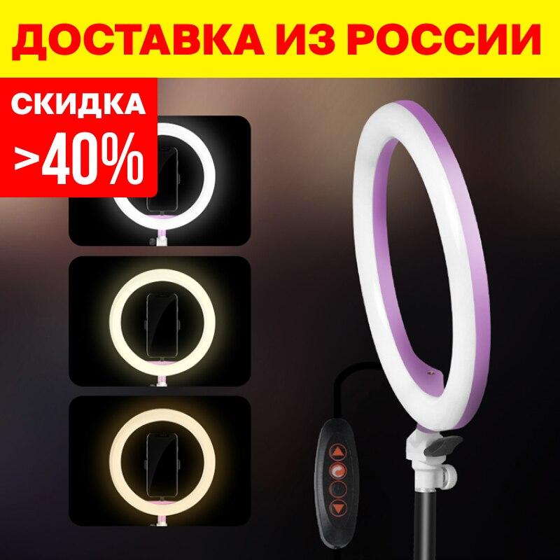 Lámpara de anillo con trípode. Lámpara LED de anillo con un diámetro de 26 cm. Lámpara LED de anillo. Luz LED para Selfie, fotografía con soporte para smartphone. Lámpara de anillo Led con trípode. 3 modos de temperatura, panel de control de brillo.