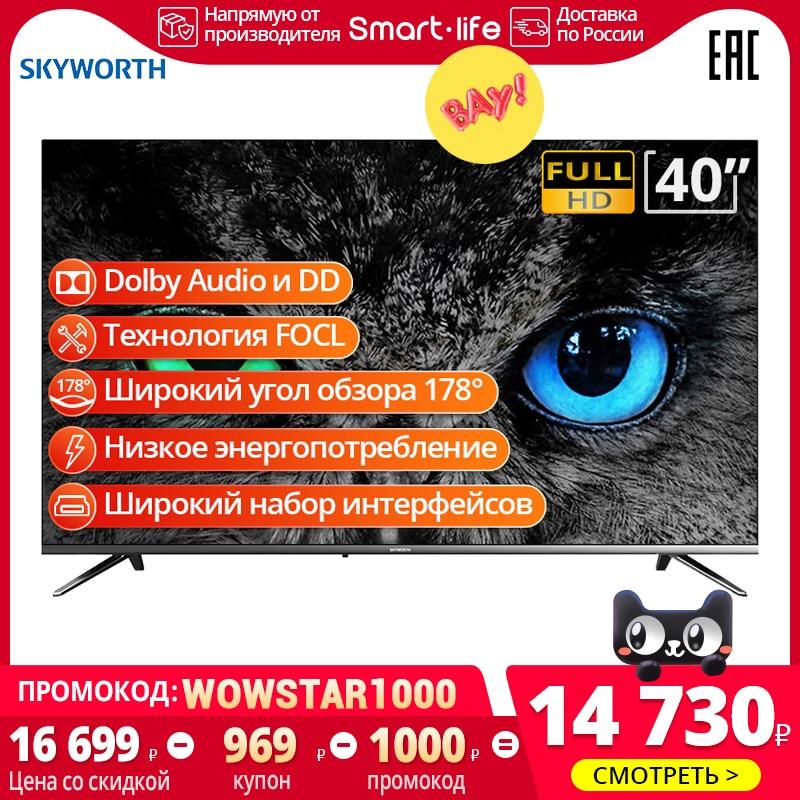 تلفزيون 40 بوصة تلفزيون Skyworth 40w5 full hd التلفزيون الذكية تلفزيون led دعم يوتيوب وقنوات واي فاي الرقمية