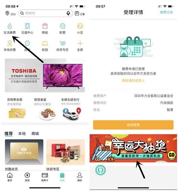 中国农业银行捐款1分钱抽10元以上话费 亲测秒到账