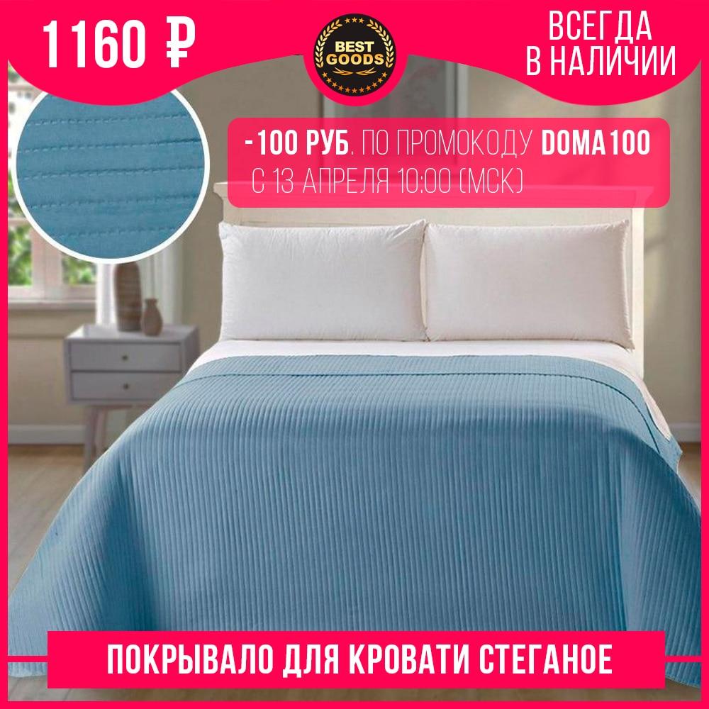 SETA TEVES acolchado colcha cama Algodón Doble sofá a cuadros hogar jardín hogar textiles coverlets