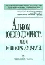 Пронина Т., Щербакова Е. Альбом юного домриста. Клавир и партия домры