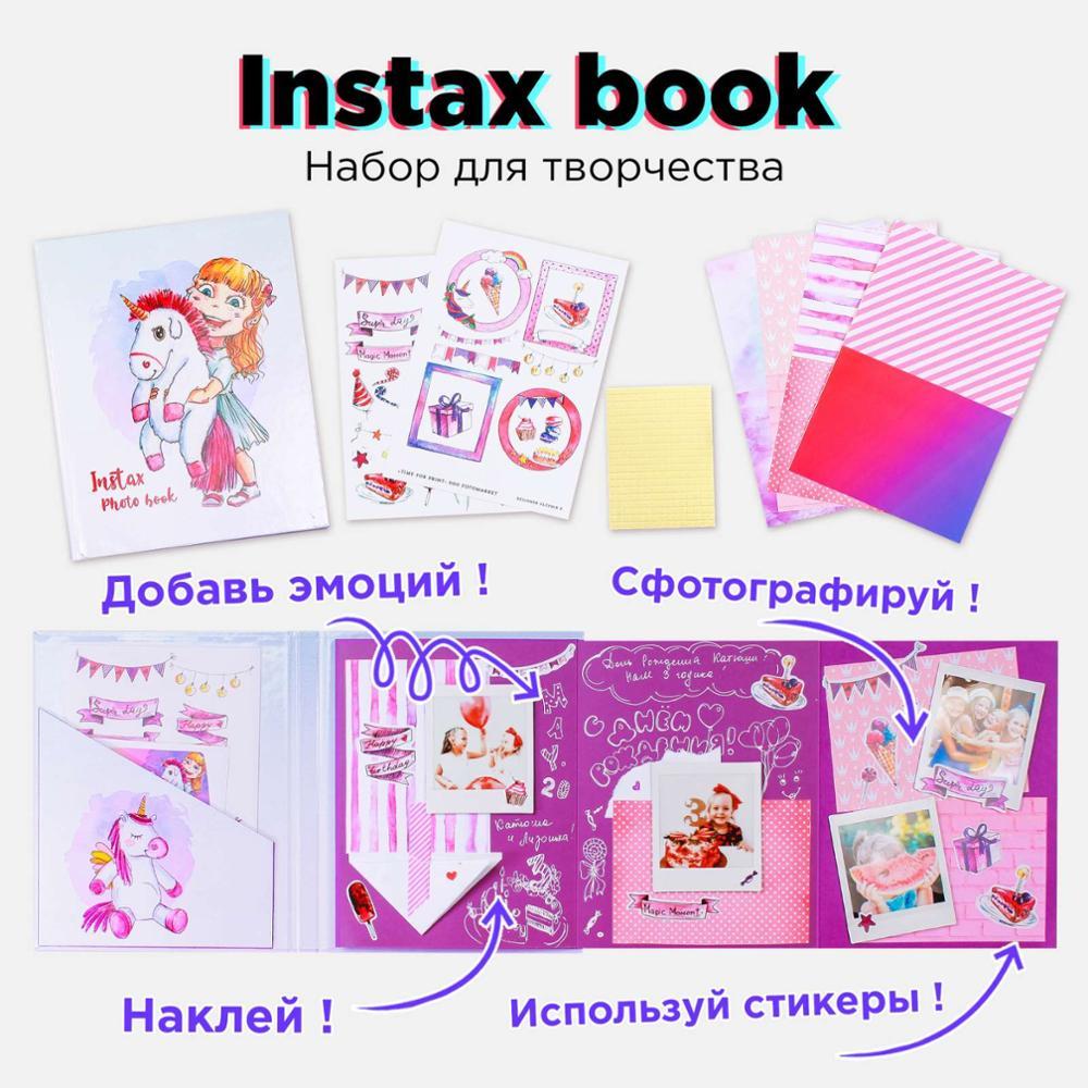 """Фотоальбом Instax libro """"Девочка с единорогом"""" комплект для скрапбукинга (творчество с Instax)"""
