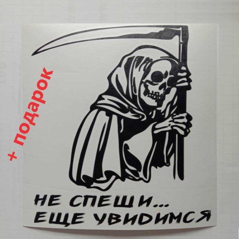 Наклейка предупреждающая не спеши череп. На заднее стекло не спеши еще увидимся. Смерть с косой