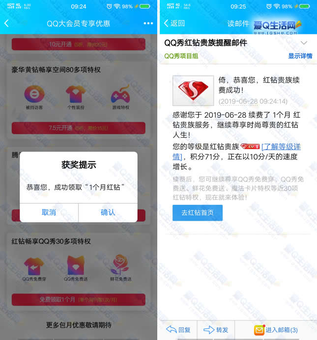 QQ大会员免费领取一个月红钻  直接领取即可秒到账