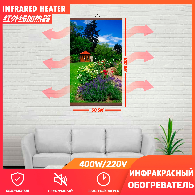 Flores de pared calefactoras flexibles 400 W (EE 448/2) (K)